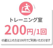 トレーニング室1回100円